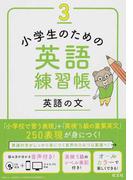 小学生のための英語練習帳 3 英語の文