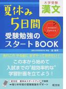 大学受験夏休み5日間受験勉強のスタートBOOK漢文