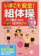 いまこそ安全!組体操 「高さ」から「広がり」へ!新技50
