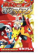 ポケモン・ザ・ムービーXY&Zボルケニオンと機巧のマギアナ (コロコロコミックス)(コロコロコミックス)