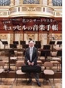 名コンサートマスター、キュッヒルの音楽手帳 ウィーン・フィルとともに45年間