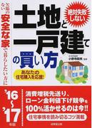 絶対失敗しない土地と一戸建ての買い方 欠陥のない安全な家で暮らしたい方に '16〜'17年版