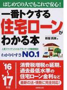 一番トクする住宅ローンがわかる本 はじめての人でもこれで安心! '16〜'17年版