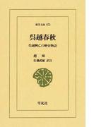 呉越春秋 呉越興亡の歴史物語 (東洋文庫)(東洋文庫)