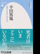 平田篤胤 交響する死者・生者・神々 (平凡社新書)(平凡社新書)