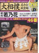 大相撲名力士風雲録 6 (分冊百科シリーズ)