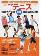 ジュニアテニス 強豪チームが必勝練習法を公開!