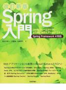Spring入門 Javaフレームワーク・より良い設計とアーキテクチャ Webアプリケーションの基礎からCloud Nativeの入り口へ! 改訂新版