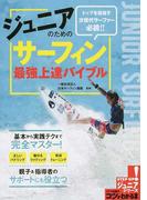 ジュニアのためのサーフィン最強上達バイブル トップを目指す次世代サーファー必読!! (コツがわかる本 ジュニアシリーズ)