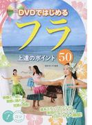 DVDではじめるフラ上達のポイント50 (コツがわかる本)