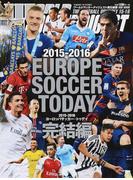 ヨーロッパサッカー・トゥデイ 2015−2016完結編 (NSK MOOK)