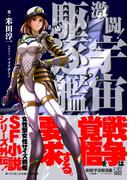 【全1-2セット】激闘!宇宙駆逐艦(群雛文庫)