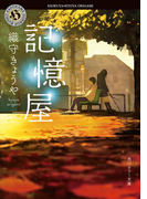 【全1-3セット】記憶屋(角川ホラー文庫)