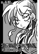 【全1-5セット】33歳独身女騎士隊長。(KATTS)