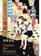 【全1-2セット】トミノの地獄(ビームコミックス)