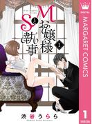【全1-2セット】Mお嬢様とS執事(マーガレットコミックスDIGITAL)