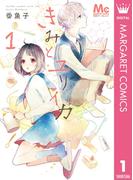【全1-4セット】きみとユリイカ(マーガレットコミックスDIGITAL)