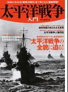 太平洋戦争入門 15年にわたる「戦争の時代」を1年ごとに徹底解説!