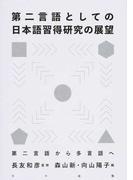 第二言語としての日本語習得研究の展望 第二言語から多言語へ