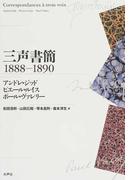 三声書簡 1888−1890