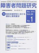 障害者問題研究 Vol.44No.1 特集特別支援学校における現状と教育要求