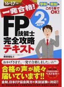 一発合格!FP技能士2級AFP完全攻略テキスト 16−17年版
