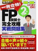 一発合格!FP技能士2級AFP完全攻略実戦問題集 16−17年版