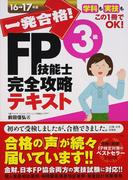 一発合格!FP技能士3級完全攻略テキスト 16−17年版