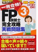 一発合格!FP技能士3級完全攻略実戦問題集 16−17年版