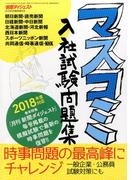 増刊新聞ダイジェスト 2016年 08月号 [雑誌]