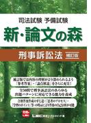 司法試験予備試験 新・論文の森 刑事訴訟法 補訂版