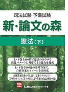司法試験予備試験 新・論文の森 憲法[下]