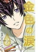 [カラー版]金色の涙~tear's drop pierce 5巻<尖った月>(コミックノベル「yomuco」)