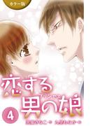 [カラー版]恋する男の娘(プリンセス) 4巻<意外な告白>(コミックノベル「yomuco」)