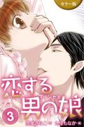 [カラー版]恋する男の娘(プリンセス) 3巻<いけない夢心地>(コミックノベル「yomuco」)