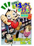 スロもはっさくが行く!! 2012年激闘編2(蒼竜社)