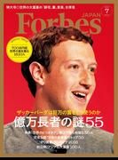 ForbesJapan 2016年7月号