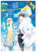 恋ヶ峰教授の小宇宙ゼミ(1)(ZERO-SUMコミックス)