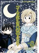 コーセルテルの竜術士~子竜物語~ 8(ZERO-SUMコミックス)