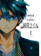 瞬間ライル(1)(ZERO-SUMコミックス)