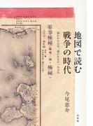 地図で読む戦争の時代