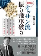 禁断のオッサン流振り飛車破り(マイナビ将棋BOOKS)