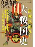 文藝春秋SPECIAL 2016年春号