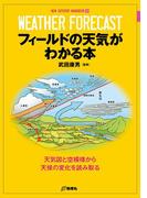 【期間限定価格】フィールドの天気がわかる本