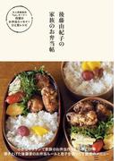 後藤由紀子の家族のお弁当帖(正しく暮らすシリーズ)