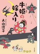 牛姫の嫁入り(角川書店単行本)