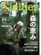【期間限定価格】Fielder vol.21(Fielder)