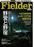 【期間限定価格】Fielder vol.17(Fielder)