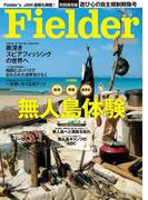 【期間限定価格】Fielder vol.16(Fielder)