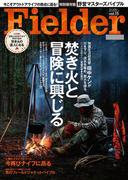 【期間限定価格】Fielder vol.15(Fielder)